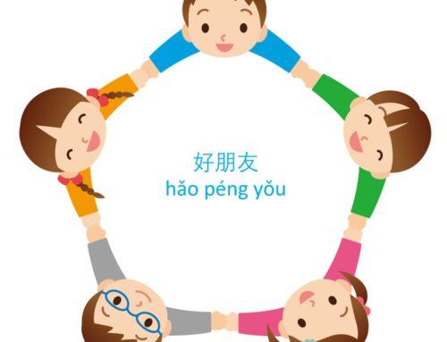 Les différentes façons pour dire « ami / copain » en chinois